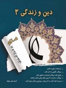 دین و زندگی 3 نویسنده آرمان امامی
